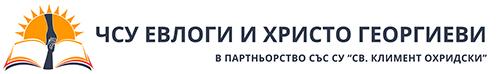 ЧСУ Евлоги и Христо Георгиеви Лого